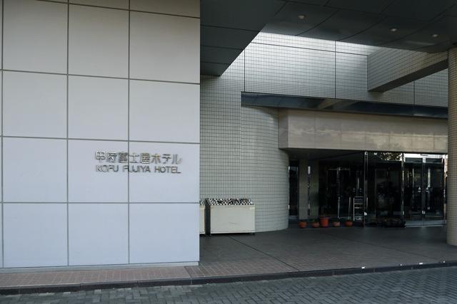甲府富士屋ホテル_エントランス