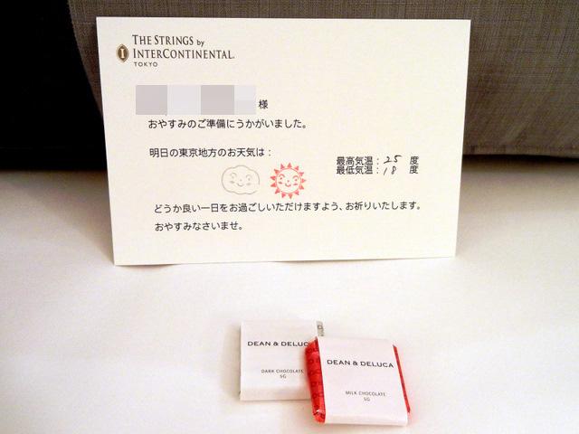 ストリングスホテル東京_ターンダウン