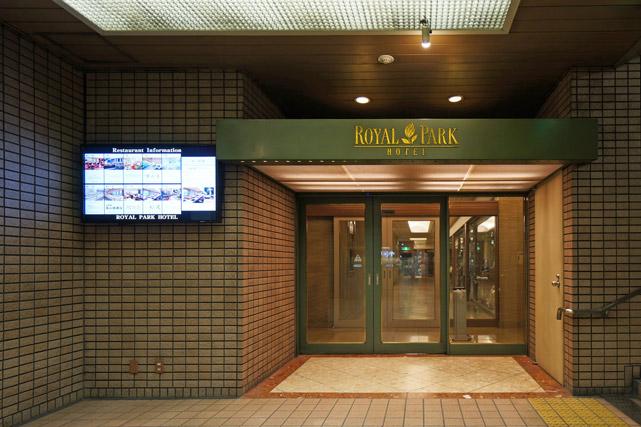 ロイヤルパークホテル_エントランス
