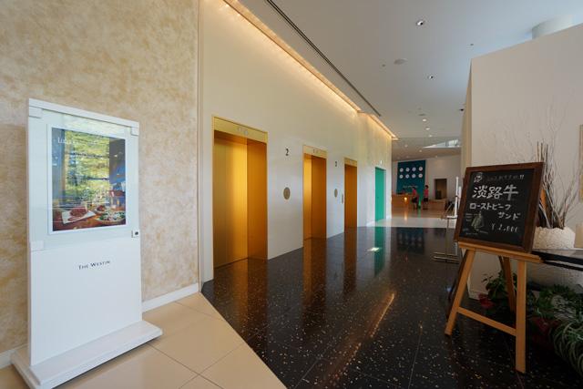 ウェスティンホテル淡路_エレベーターホール