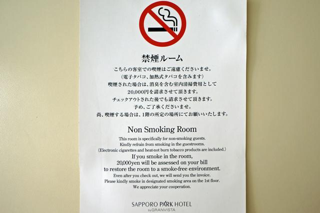 札幌パークホテル_コンフォートツイン