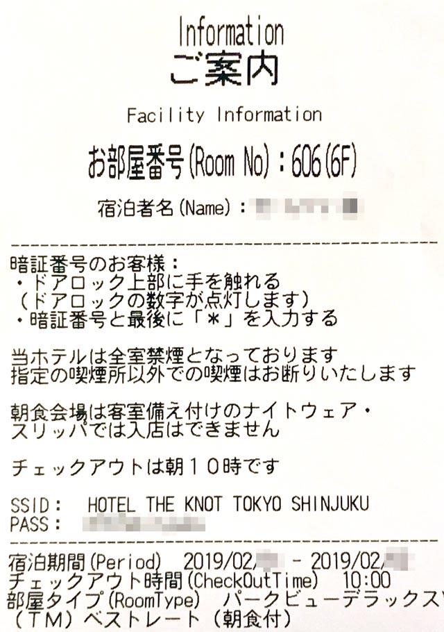 ザノット東京新宿_レシート