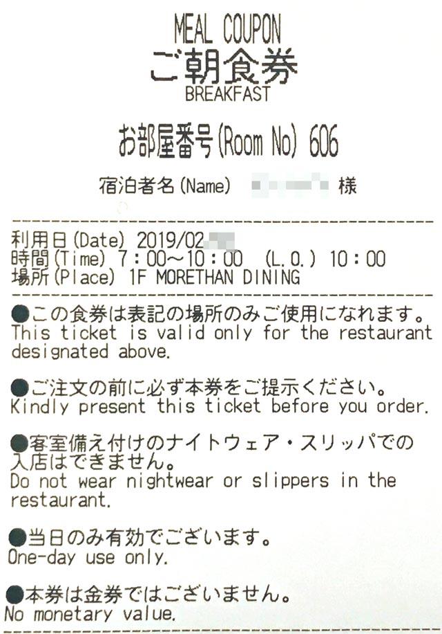 ザノット東京新宿_朝食