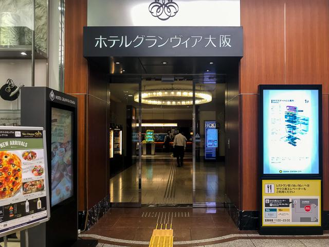 グランヴィア大阪_東エントランス